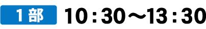 1部10:30~13:30