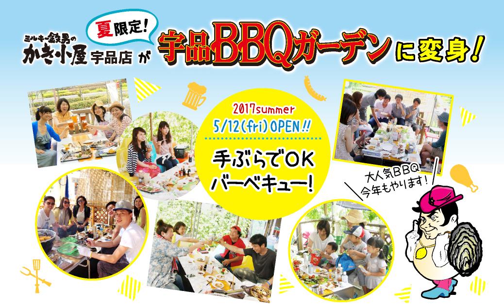 かき小屋宇品店が夏限定「宇品バーベキューガーデン」に変身!