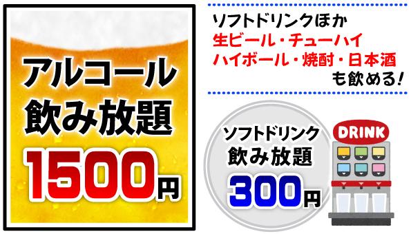 アルコール飲み放題 1500円/ソフトドリンク飲み放題 300円