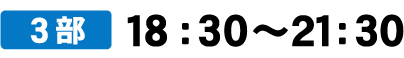 3部18:30~21:30