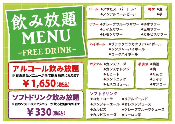 アルコール飲み放題 1650円/ソフトドリンク飲み放題 330円